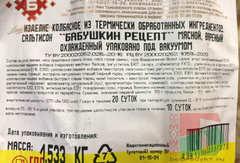 Белорусский сальтисон