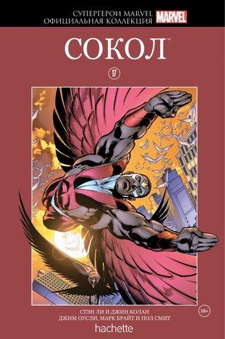 Супергерои Marvel. Официальная коллекция №17. Сокол (Б/У)