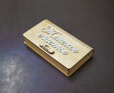 Купюрница ДекорКоми из дерева с надписью