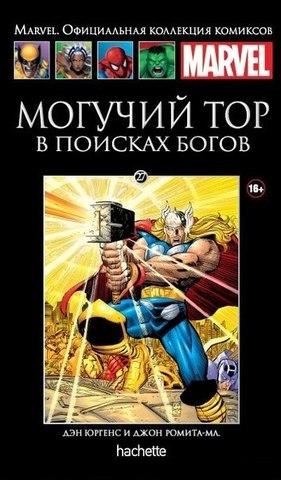 Ашет №27 Могучий Тор. В поисках богов (Б/У)