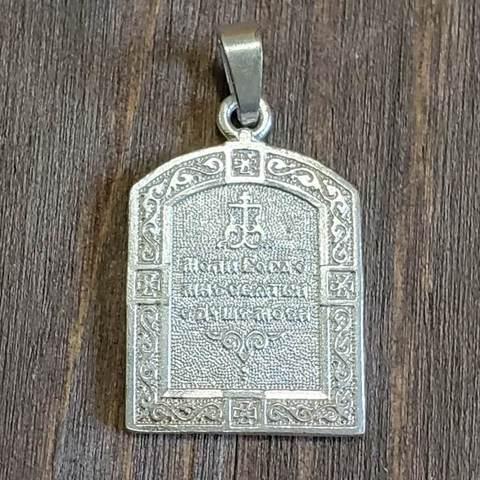 Нательная именная икона святой Василий с серебрением медальон кулон с молитвой