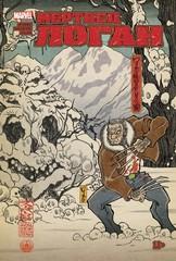 Мертвец Логан (лимитированная обложка В)