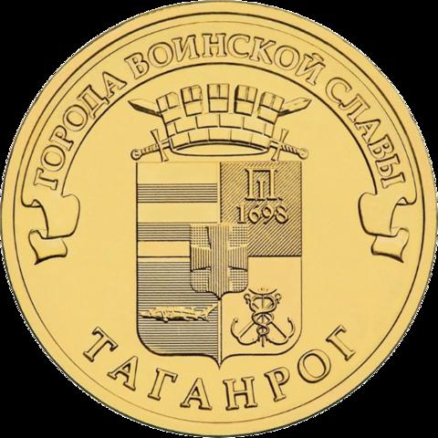 10 рублей Таганрог 2015 год UNC