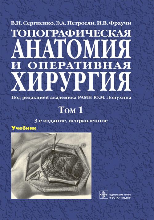 Хирургия Топографическая анатомия и оперативная хирургия. Учебник в 2-х томах. Том 1 top_anat_t1.jpg