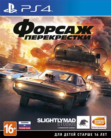 Форсаж: Перекрестки (PS4, русские субтитры)