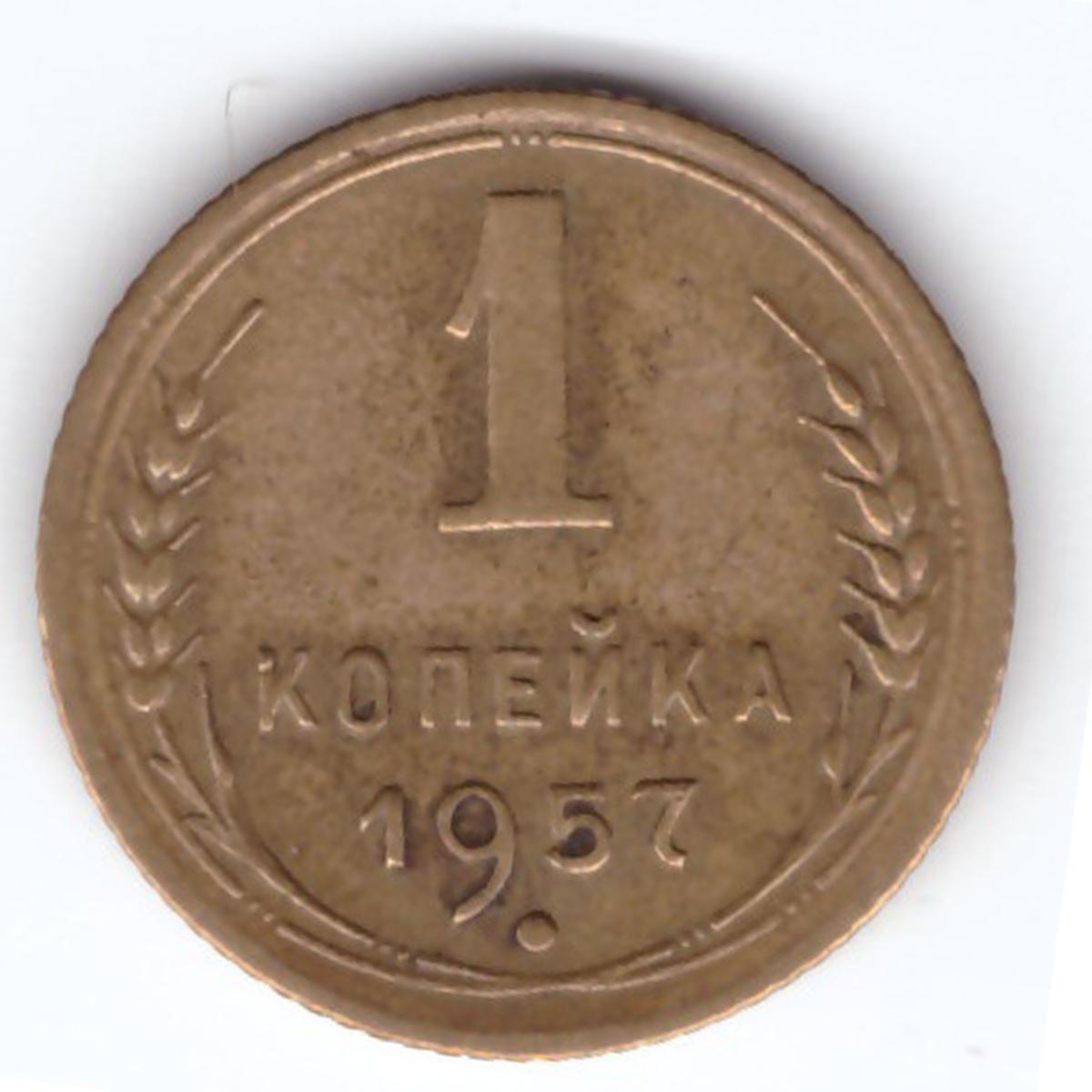 1 копейка 1957 VF+