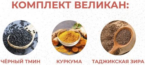 КОМПЛЕКТ ВЕЛИКАН: Чёрный тмин, Куркума, Таджикская Зира