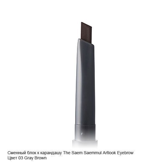 Карандаш для бровей Серо - коричневый The Saem