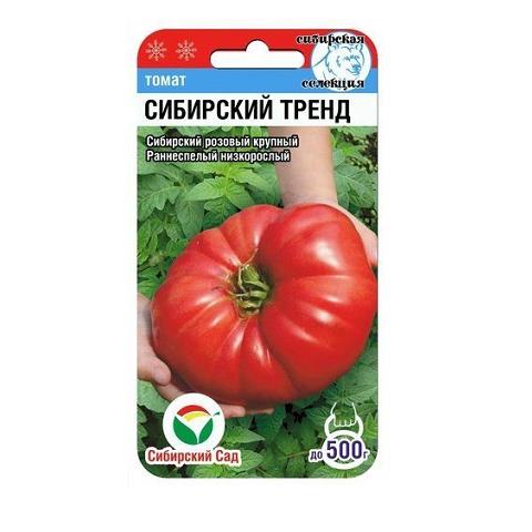 Сибирский тренд 20шт томат (Сиб Сад)