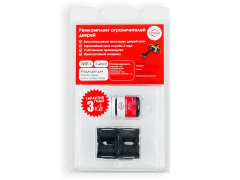 Ремкомплект ограничителей дверей ToyotaAVENSIS (I)21#; 22# (2 двери, тип 1) 1997-2003