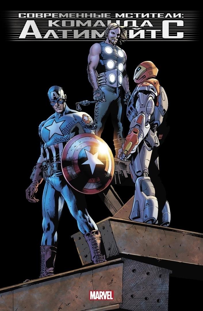 Современные Мстители: Команда Алтимэйтс