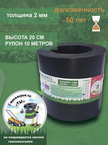 Лента бордюрная высота 20 см, толщина 2 мм, в рулоне 10 метров Черный
