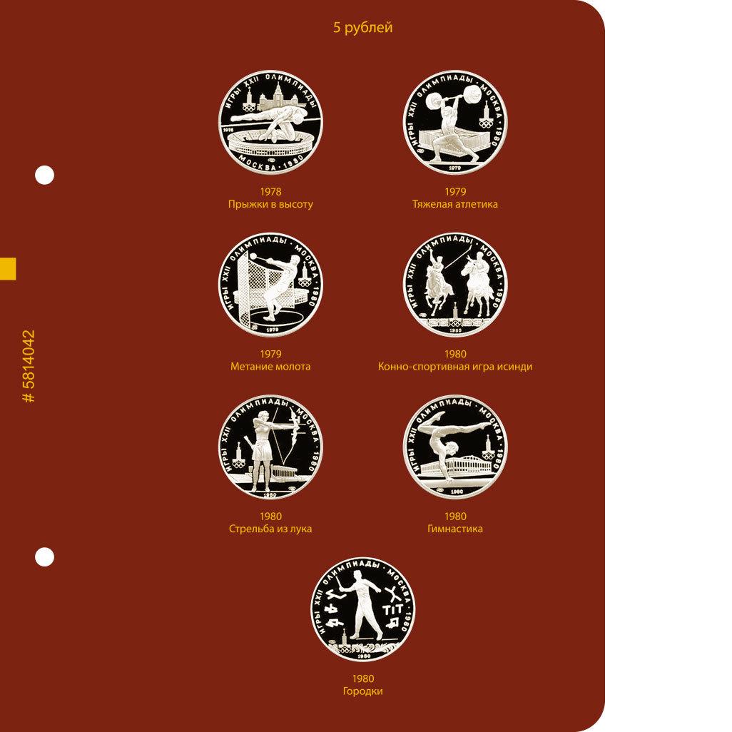 Альбом для серии памятных монет СССР