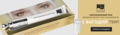 Купить Крем омолаживающий для области вокруг глаз с аппликатором 20 г, Beauty Style
