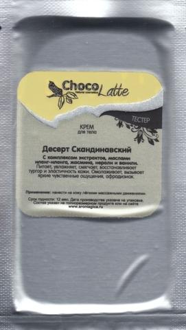 Тестер Крем для тела Десерт Скандинавский, 10g ТM ChocoLatte