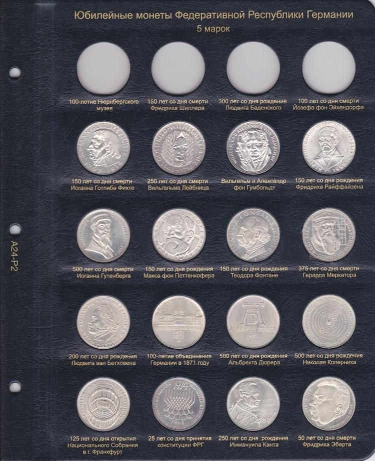 Альбом для юбилейных монет ФРГ