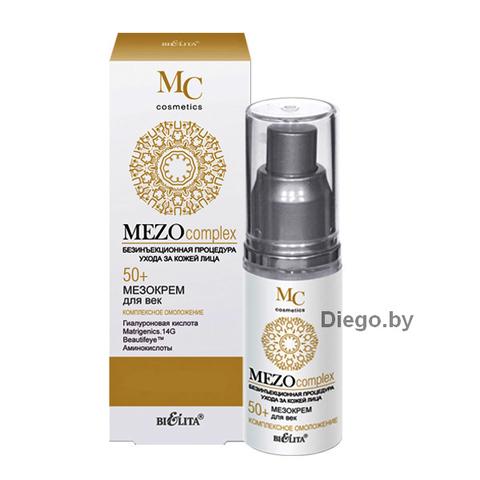 Мезокрем для век Комплексное омоложение 50+ , 30 мл ( Mezo Complex )