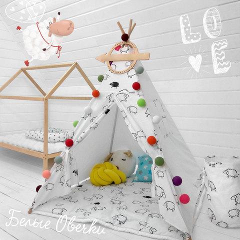 """Палатка ВигВам для детей """"Белые Овечки"""""""