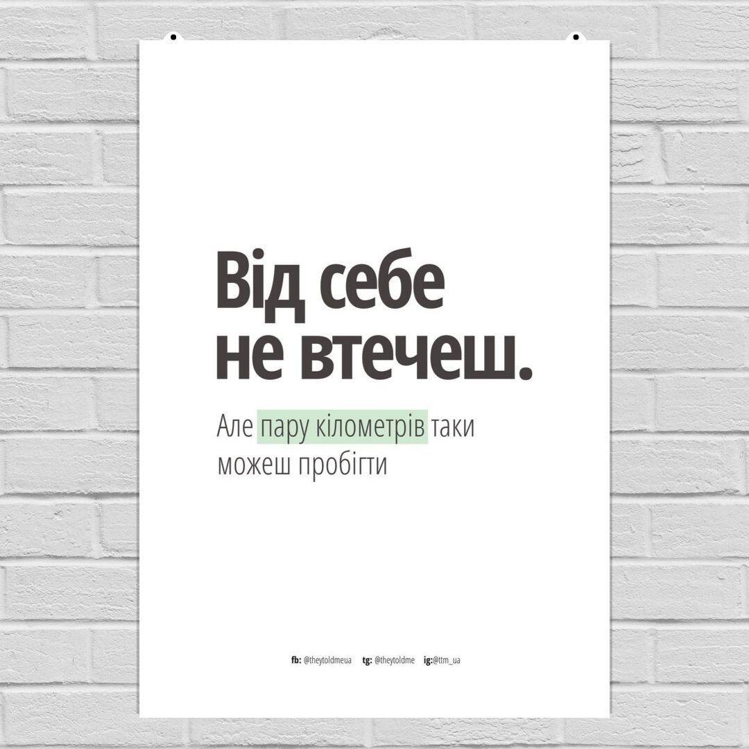 Плакат: Від себе не втечеш