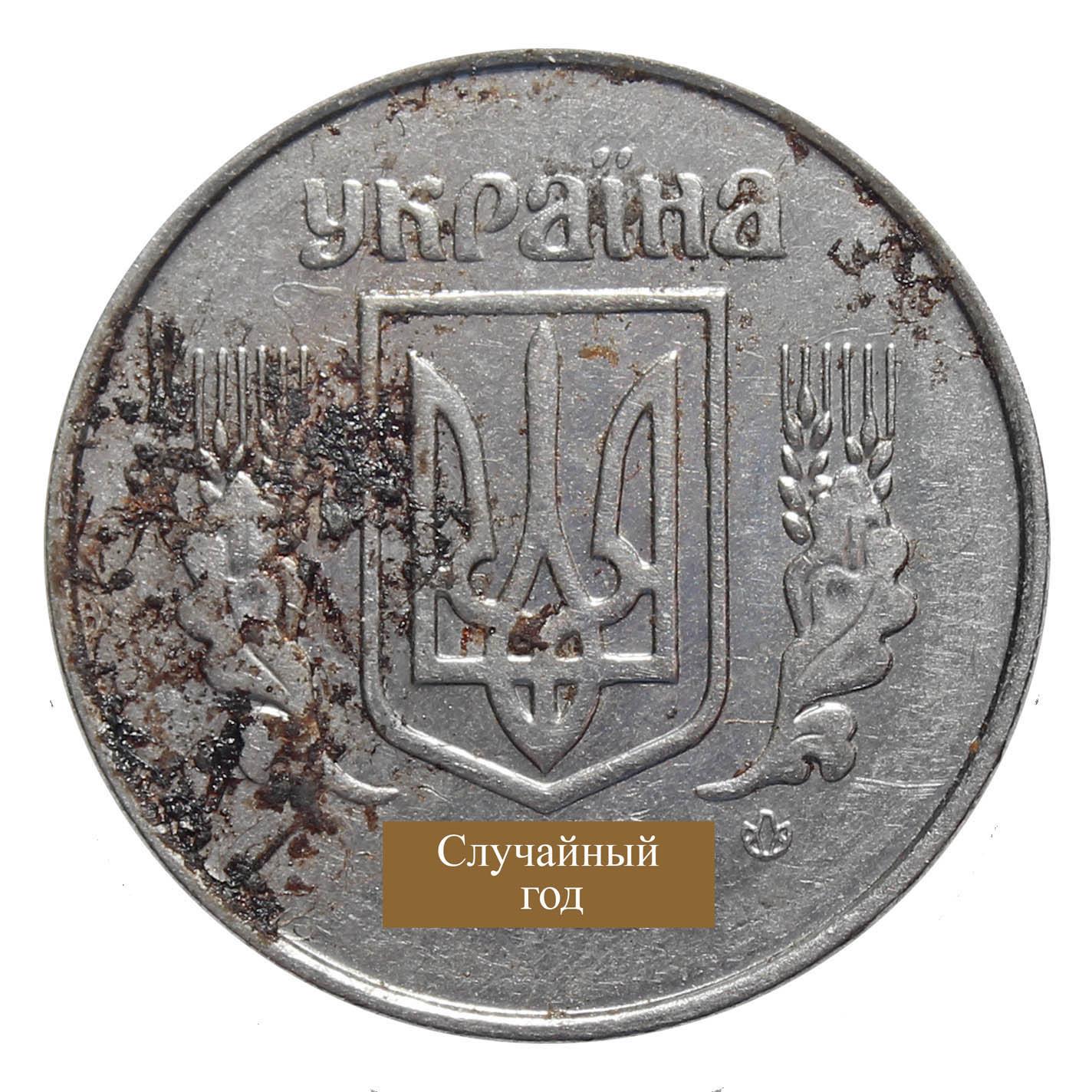 1 копейка. Украина. 1992-2012 гг. (случайный год). Уценка №2 F