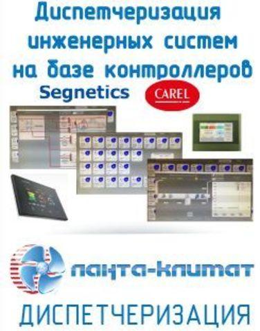 Диспетчеризация инженерных систем