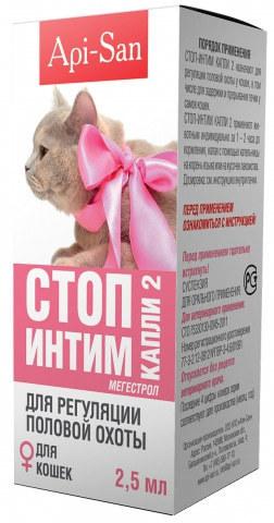 Стоп-интим капли для кошек 2,5 мл