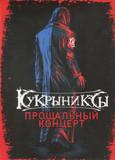 Кукрыниксы / Прощальный Концерт (DVD)