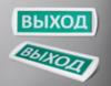Топаз-12/24 оповещатель световой «ВЫХОД» – общий вид