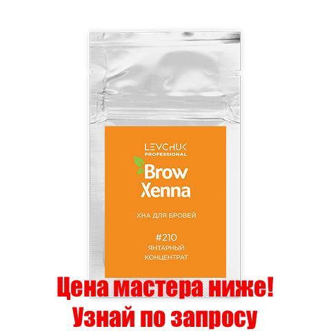 Хна для бровей BrowXenna Янтарный концентрат, #210, (саше)
