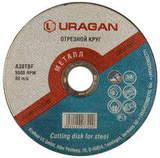 URAGAN по металлу для торцовочной пилы, 200х2,5...