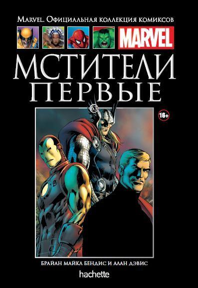 Мстители. Первые (Ашет #63)