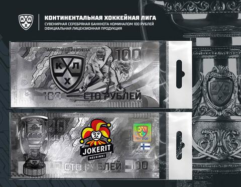 Хоккейная сувенирная банкнота 100 рублей Йокерит КХЛ (лицензия)
