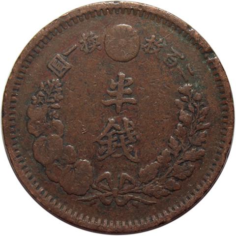 1/2 сена. Япония. Император Муцухито (Мэйдзи). 1875 год. Медь. F