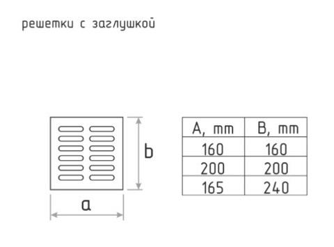 Решетка с заслонкой (заглушкой) 165х240 мм Хром
