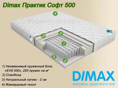 Матрас Dimax Практик Софт 500 от Мегаполис-матрас