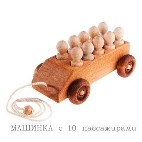 МАШИНКА с 10 пассажирами