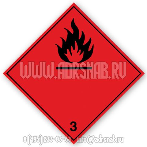 Большой знак опасности, класс 3