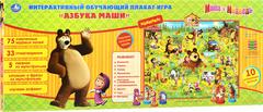 Умка Интерактивный обучающий плакат-игра Азбука Маши