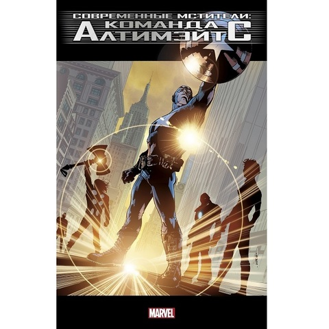 Современные Мстители: Команда Алтимэйтс (Лимитированное издание для Boomstarter)