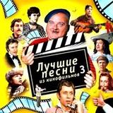 Soundtrack / Лучшие Песни Из Кинофильмов, Часть 3 (CD)