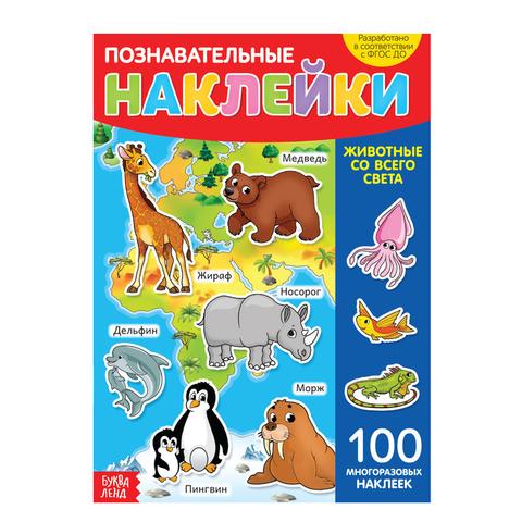071-0146 Наклейки многоразовые «Животные со всего света»