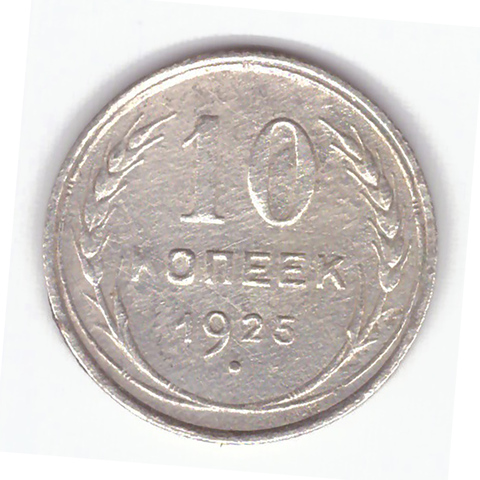 10 копеек 1925 года F №5