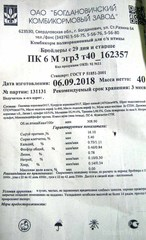 Комбикорм ПК-6 для бройлеров, Богдановичский комбикормовый завод