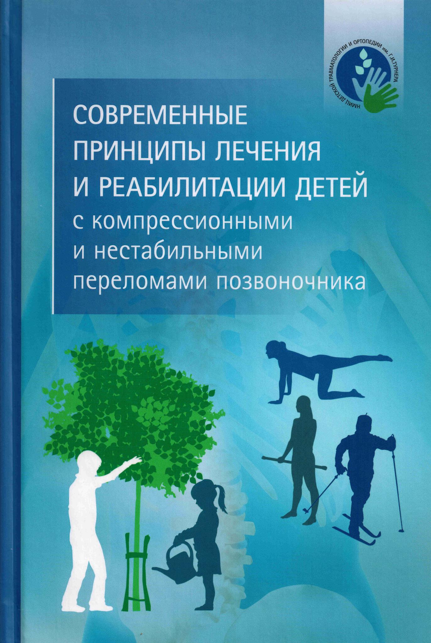 Книги по реабилитации детей Современные принципы лечения и реабилитации детей с компрессионными и нестабильными переломами позвоночника sovr_principi_lech.jpg