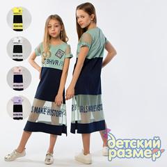 Платье-туника (подол сеточка)