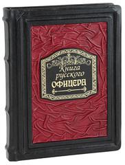 Книга русского офицера