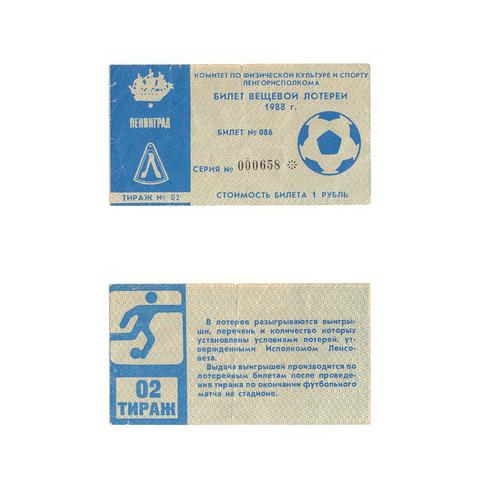 Лотерейный билет Ленинград 1988