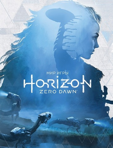 Мир игры Horizon Zero Dawn