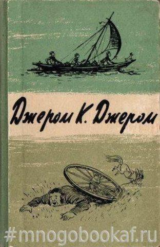 Трое в лодке (не считая собаки). Как мы писали роман. Пирушка с привидениями. Рассказы
