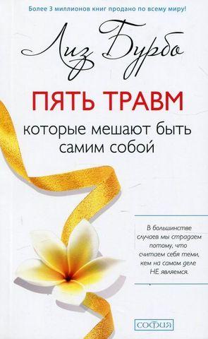 Пять травм, которые мешают быть самим собой (мг. обл.)